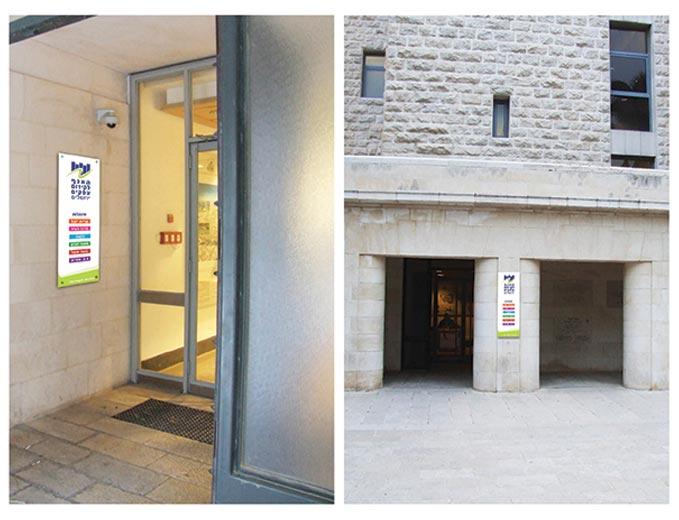 עיצוב ומיתוג שילוט חוץ לאגף לקידום עסקים עיריית ירושלים