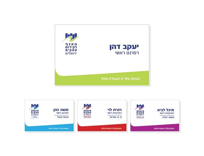 עיצוב ומיתוג שילוט משרדים לאגף לקידום עסקים עיריית ירושלים