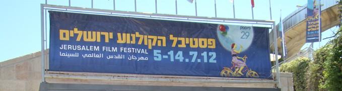 מיתוג ופרסום פסטיבל הקולנוע הבינלאומי בסינימטק ירושלים