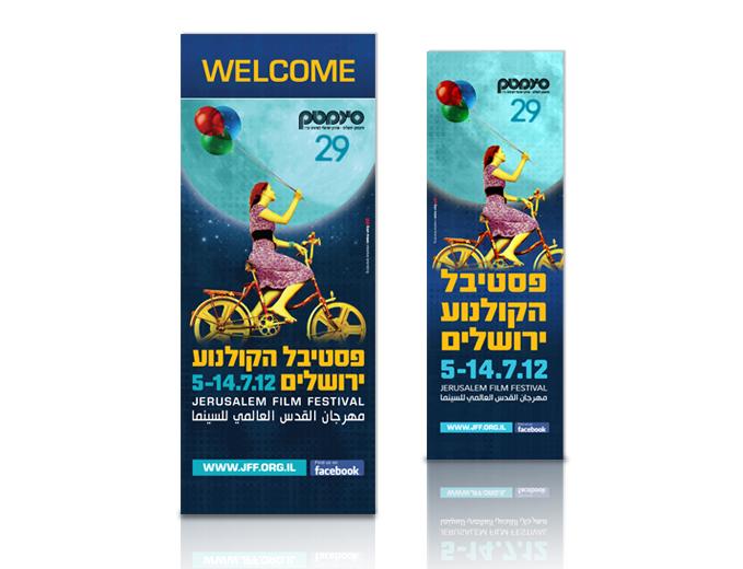 עיצוב רולאפ פרסומי לפסטיבל הקולנוע הבינלאומי בסינימטק ירושלים