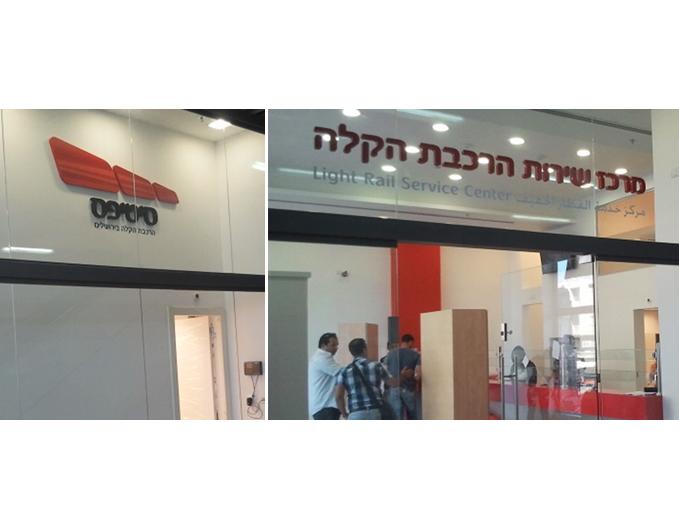 שילוט פנים ממותג למרכז השירות של הרכבת הקלה בירושלים