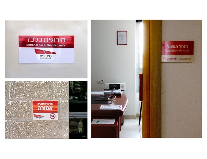 שילוט למשרדי קונקס רכבת קלה ירושלים