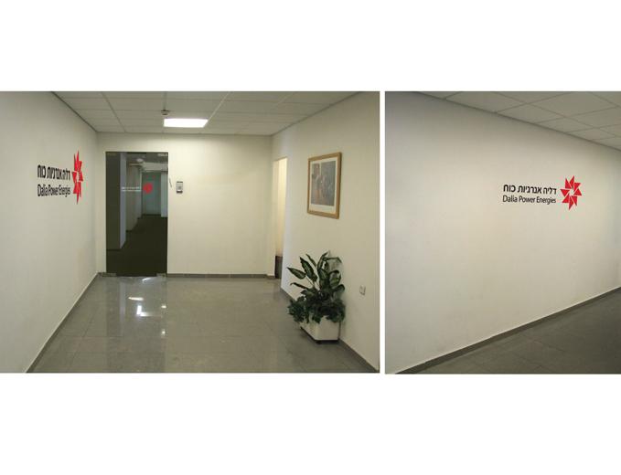 עיצוב והפקת שילוט משרדי דליה אנרגיות