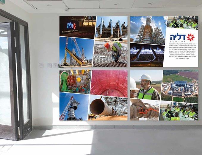 תמונה משרדית בתחנת הכח דליה אנרגיות