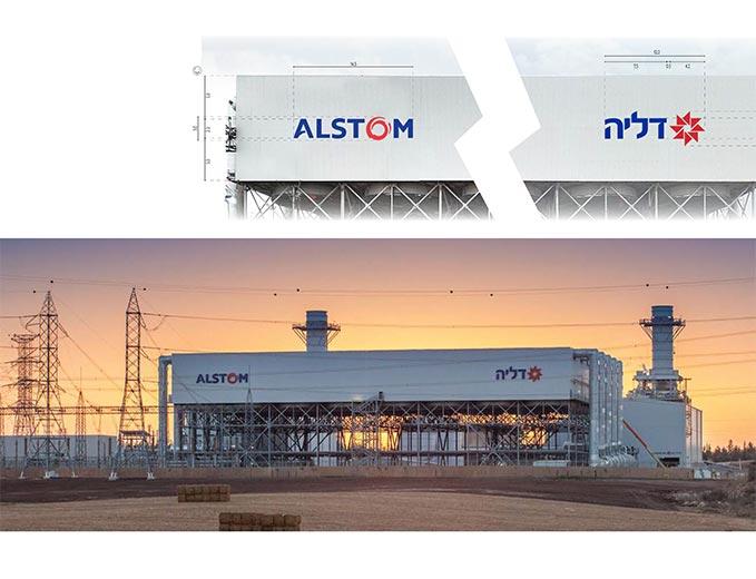 שילוט תלת מימדי על גבי מבנה תחנת הכוח דליה אנרגיות