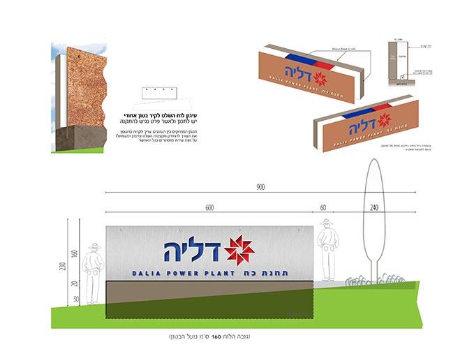 תכנון שילוט כניסה ראשי לתחנת הכח דליה אנרגיות