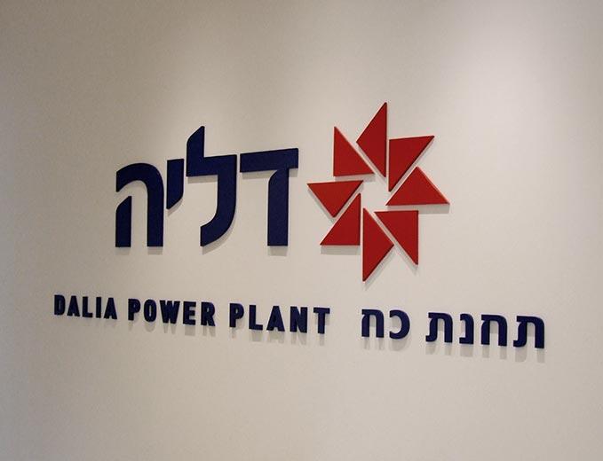 מיתוג לוגו תלת מימדי על קיר הכניסה לתחנת הכוח דליה אנרגיות