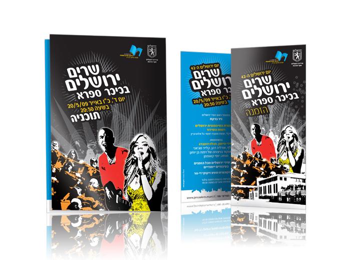 עיצוב הזמנה ותוכניה לשבוע החינוך של עיריית ירושלים