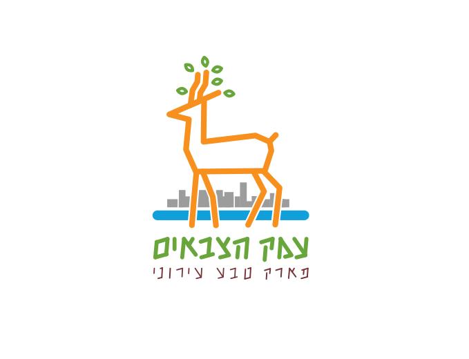 עיצוב לוגו עמק הצבאים