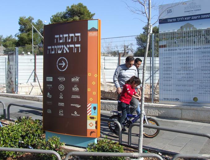 שלט הכוונה למתחם הבילוי התחנה הראשונה בירושלים