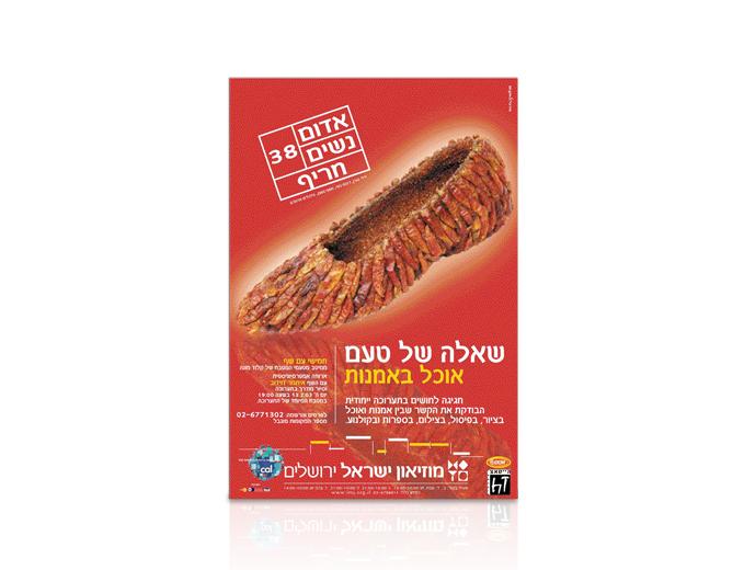 פרסום תערוכת אוכל- שאלה של טעם במוזיאון ישראל