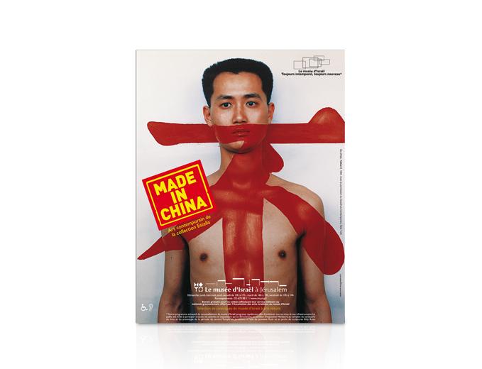 פרסום תערוכת אומנות סינית במוזיאון ישראל- מיוצר בסין
