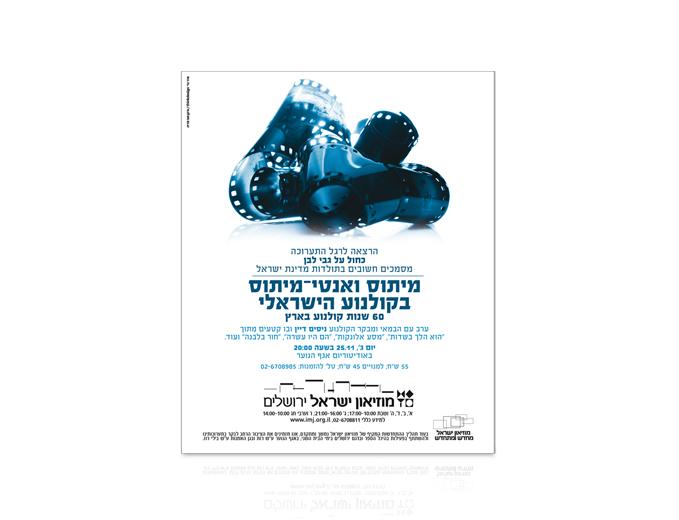 פרסום תערוכת 60 שנות קולנוע בארץ במוזיאון ישראל