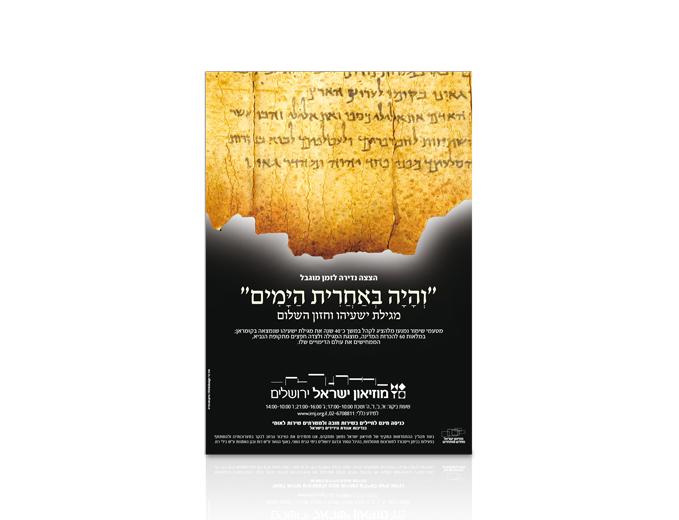 פרסום תערוכת מגילת ישעיהו במוזיאון ישראל - והיה באחרית הימים