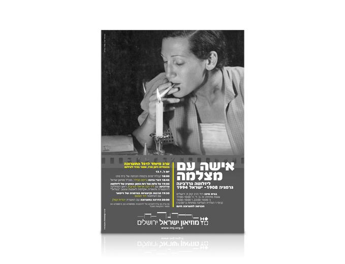 פרסום תערוכת אישה עם מצלמה במוזיאון ישראל