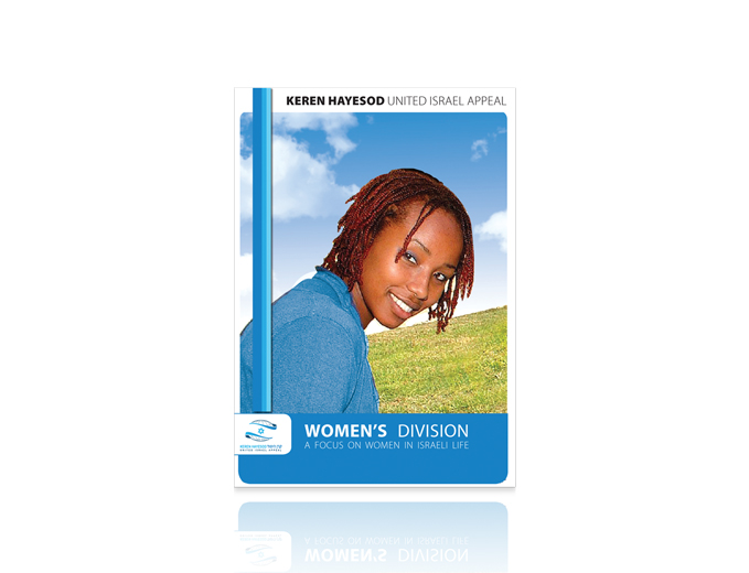 עיצוב חוברת חטיבת הנשים קרן היסוד