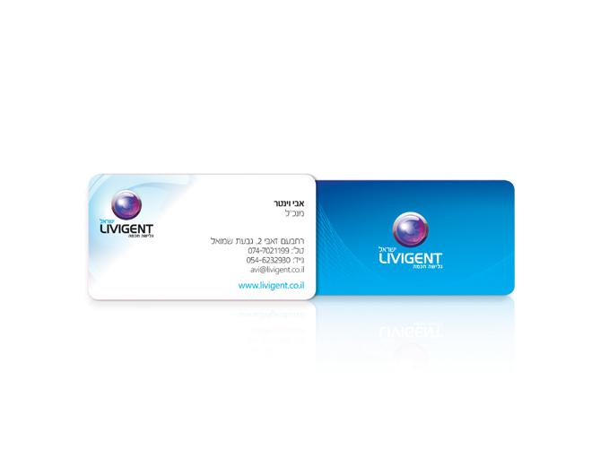 עיצוב כרטיס ביקור חברת ליוויגנט