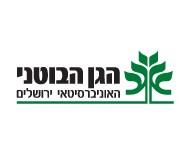 הגן הבוטאני בירושלים