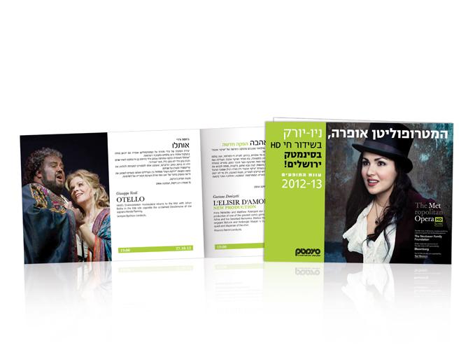 עיצוב עלון המטרופוליטן בסינימטק ירושלים