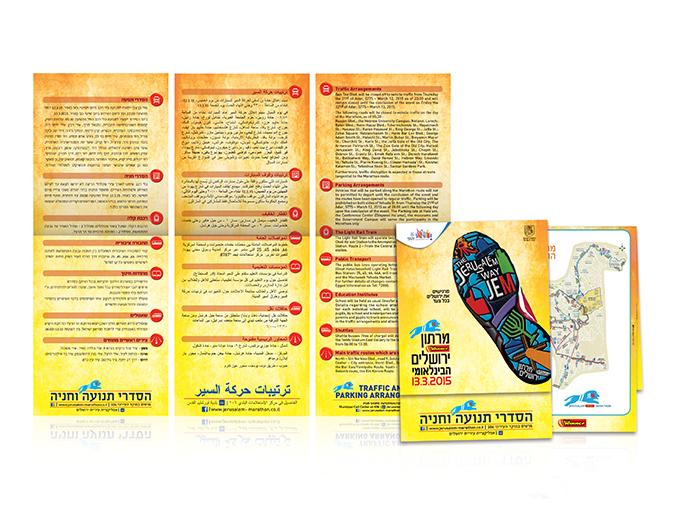 עלון הסדרי תנועה מרתון ירושלים