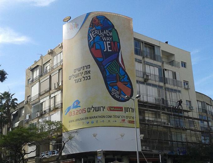 עיצוב שילוט חוצות מרתון ירושלים