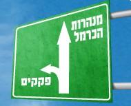 קמפיין פתיחת מחלף ידין למנהרות הכרמל בחיפה