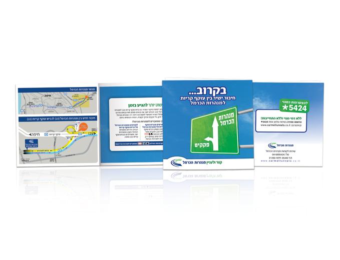 קמפיין פתיחת מחלף ידין למנהרות הכרמל בחיפה - עלון מידע