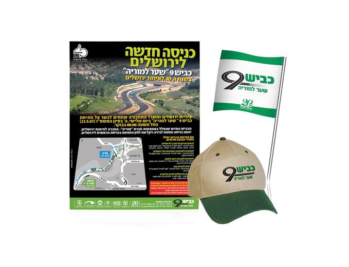 פרסום פרויקט כביש 9 של חברת מוריה בעיתונות וקד