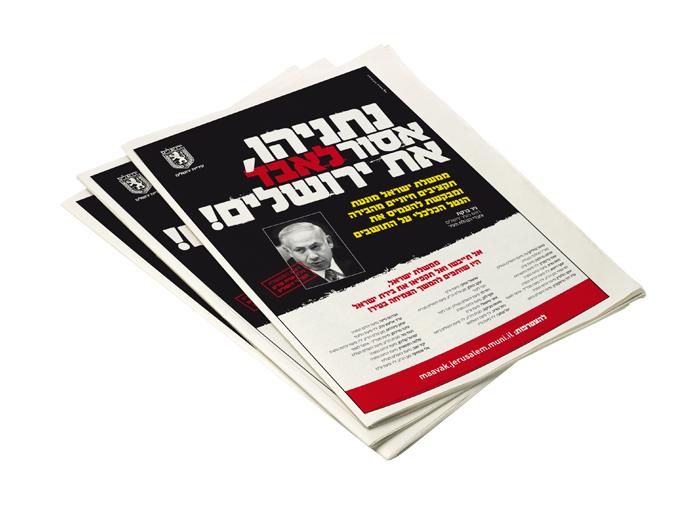 קמפיין 'נתניהו אסור לאבד את ירושלים' - מודעת הקמפיין