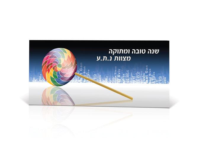 עיצוב ברכת שנה טובה לחברת נ.ת.ע