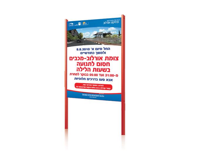 עיצוב שלט הסדרי תנועה לפרויקט אורלוב עבור חברת נ.ת.ע