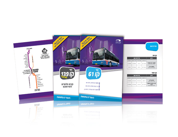 עיצוב עלון קו שינויי אוטובוסים בגוש דן
