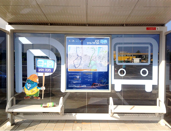 תחנת אוטובוס ממותגת בחניוני חנה וסע