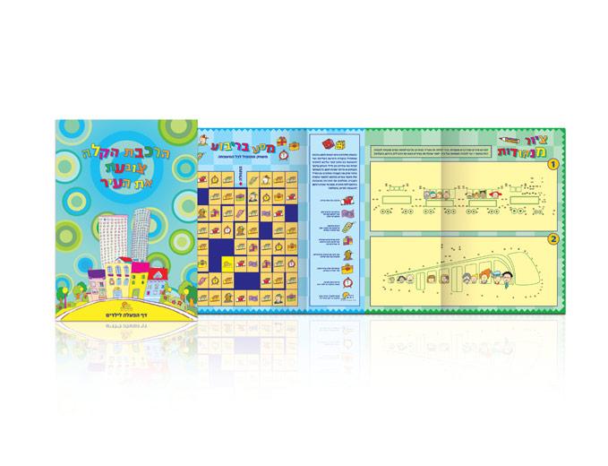 עיצוב משחקי ציור וצביעה לילדים בנושא הרכבת הקלה בגוש דן