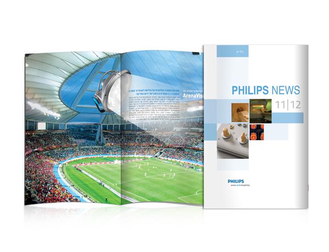 עיצוב עלון ניוזלטר חברת PHILIPS
