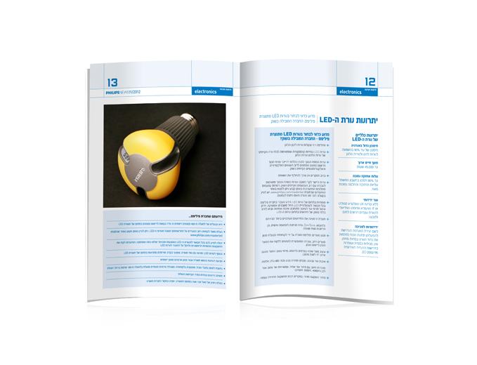 עיצוב ניוזלטר מודפס חברת פיליפס