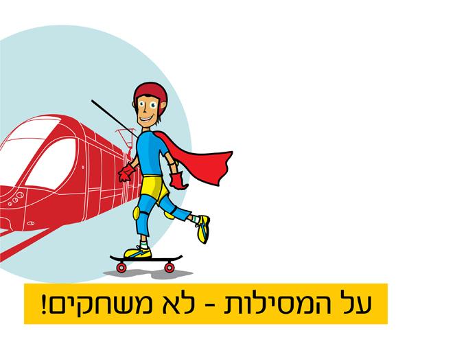 איור מקורי לקמפיין בטיחות ברכבת הקלה בירושלים