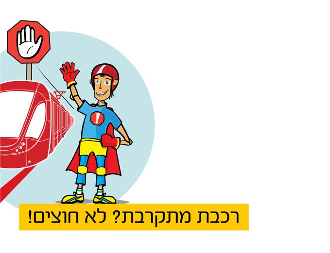 איור רכבת מתקרבת? לא חוצים לרכבת הקלה בירושלים