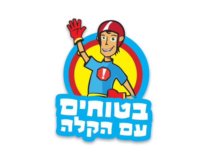 איור לוגו מוביל לקמפיין בטיחות ברכבת הקלה בירושלים