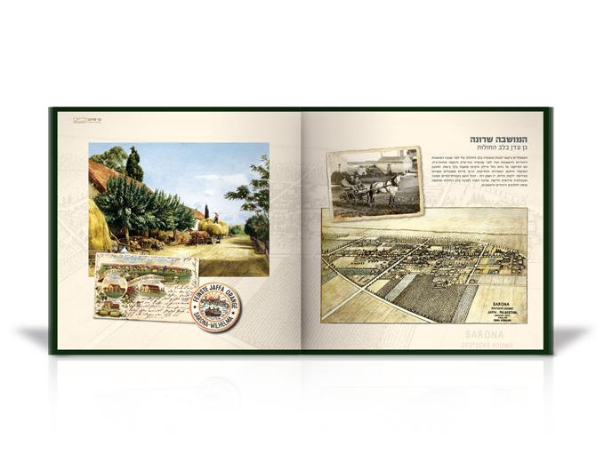 עיצוב חוברת שיווק גני שרונה בתל אביב- כפולת פנים המושבה שרונה