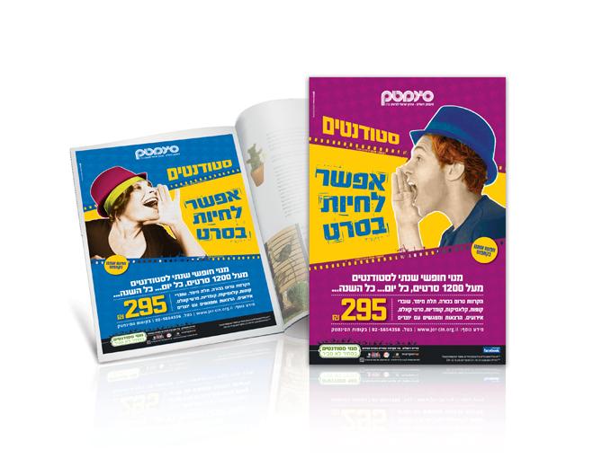 עיצוב מודעת עיתון קמפיין סטודנטים
