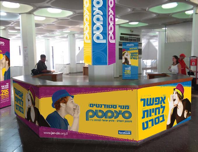 דוכן קידום מכירות לסטודנטים באוניברסיטה העברית