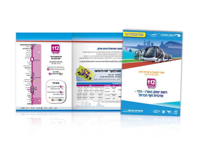 עיצוב עלון הסברה לקו בודד 112 בהשקת המטרונית בחיפה