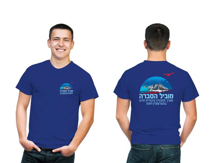 חולצה ממותגת לדיילי ההסברה של המטרונית בחיפה