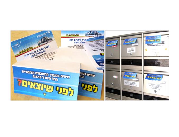 עלון הסברה מתקפל לתיבות דואר במטרופולין חיפה