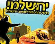 רענון מותג כרטיס 'ירושלמי'