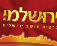 מיתוג ועיצוב כרטיס תושב ירושלמי