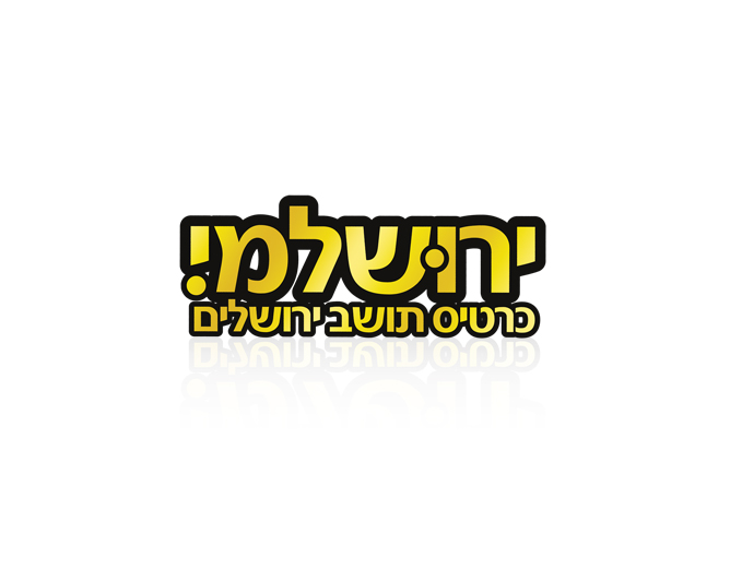 עיצוב לוגו כרטיס תושב ירושלמי