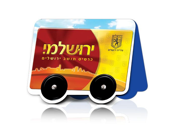 עלון שיווקי כרטיס תושב ירושלמי