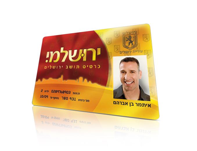 עיצוב כרטיס הנחות אישי ירושלמי